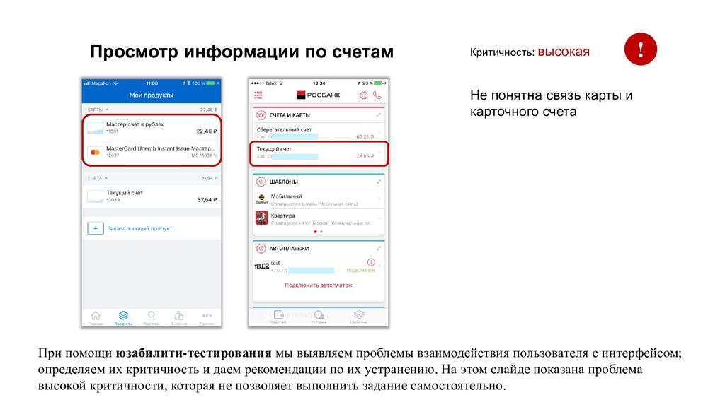 Просмотр информации по счетам Не понятна связь ...