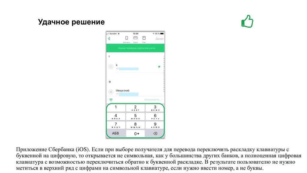 Удачное решение Приложение Сбербанка (iOS). Есл...