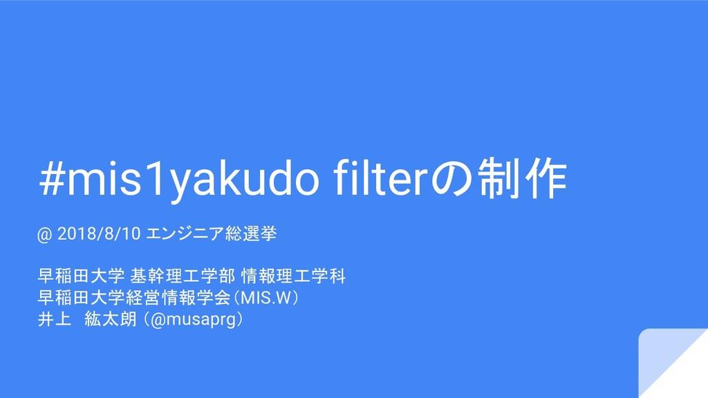 #mis1yakudo filterの制作 @ 2018/8/10 エンジニア総選挙 早稲田大...