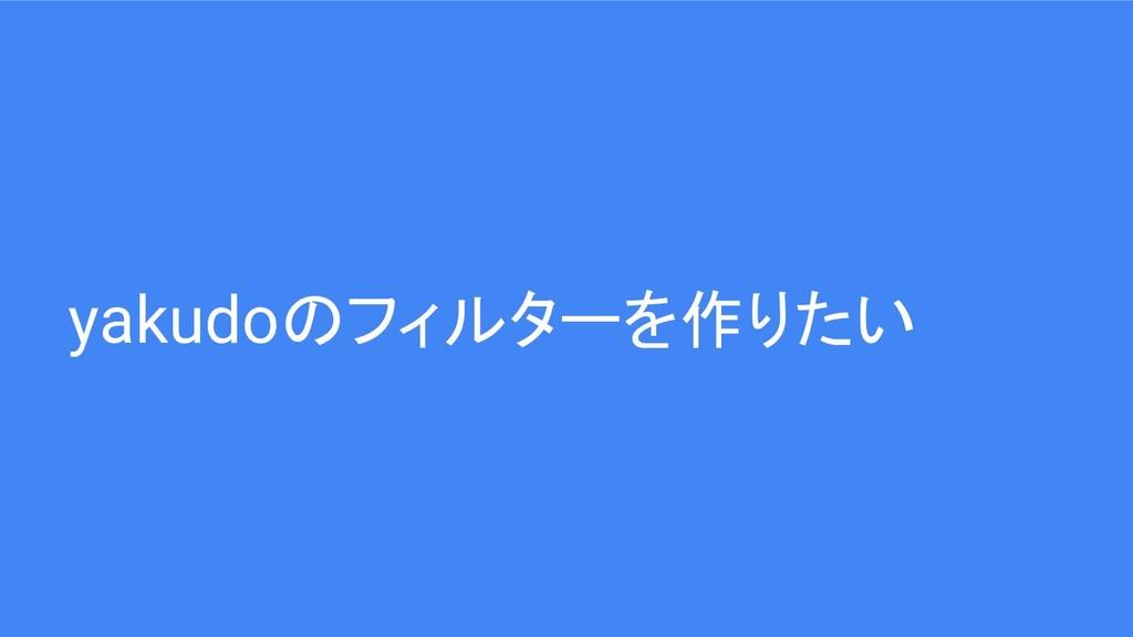 yakudoのフィルターを作りたい