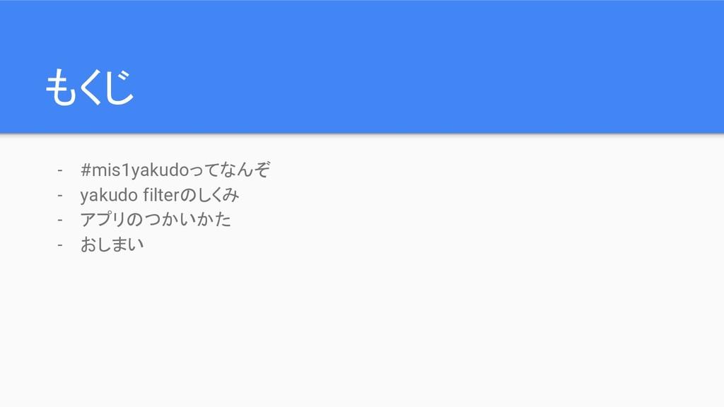もくじ - #mis1yakudoってなんぞ - yakudo filterのしくみ - アプ...