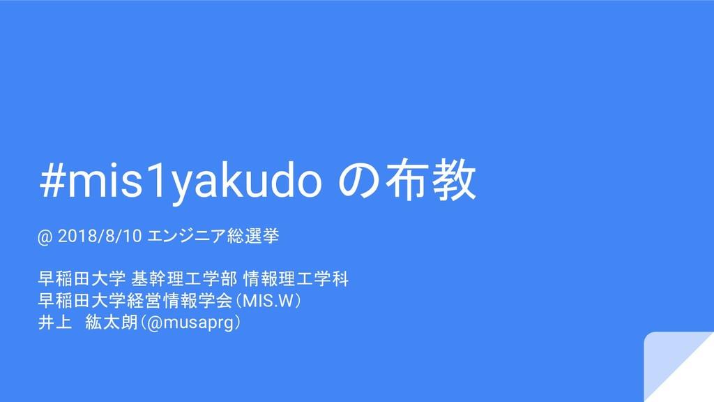 #mis1yakudo の布教 @ 2018/8/10 エンジニア総選挙 早稲田大学 基幹理工...