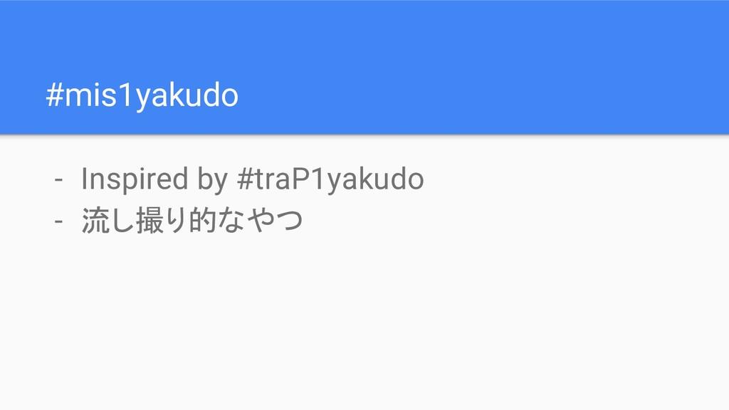#mis1yakudo - Inspired by #traP1yakudo - 流し撮り的な...