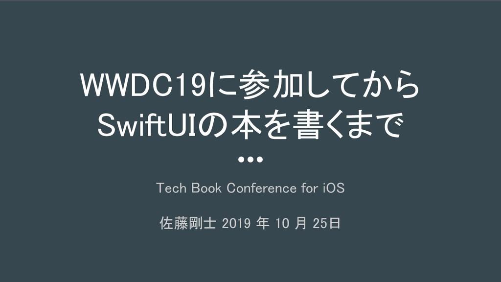 WWDC19に参加してから SwiftUIの本を書くまで Tech Book Confere...