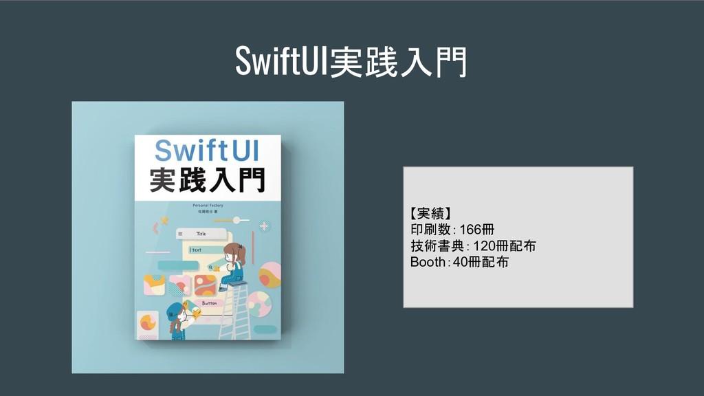 SwiftUI実践入門 【実績】 印刷数:166冊 技術書典:120冊配布 Booth:40冊...