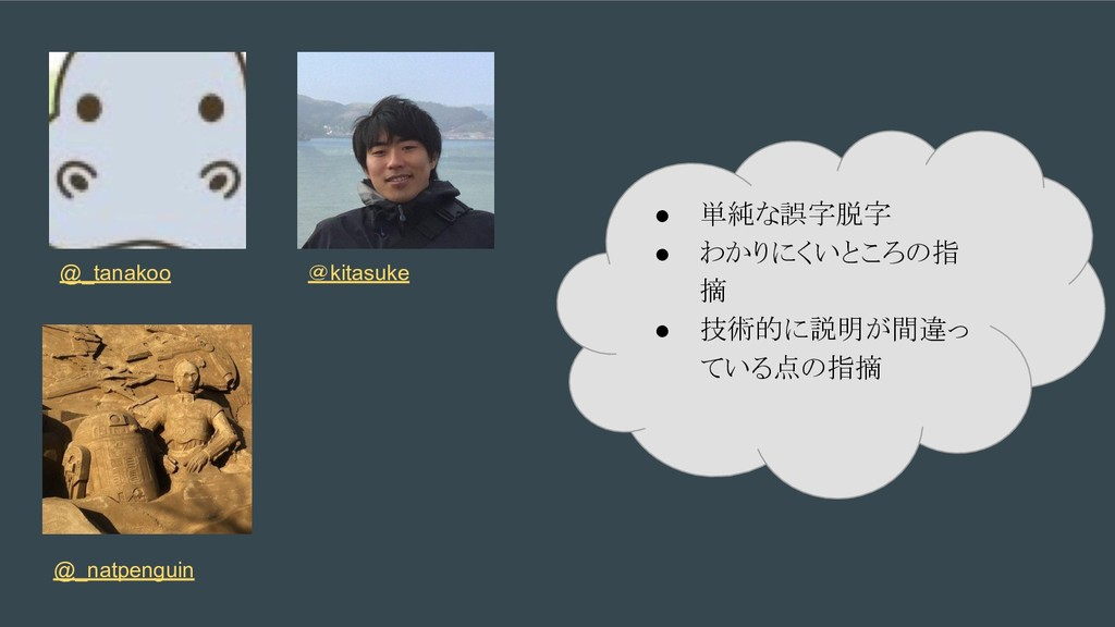 @_tanakoo ● 単純な誤字脱字 ● わかりにくいところの指 摘 ● 技術的に説明が間違...