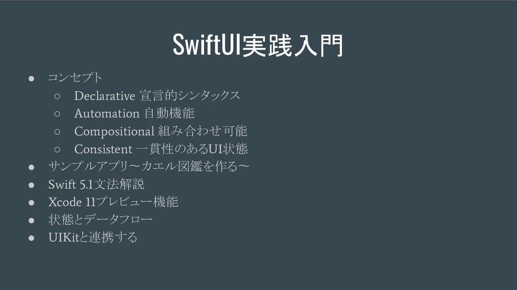 SwiftUI実践入門 ● コンセプト ○ Declarative 宣言的シンタックス ○ A...