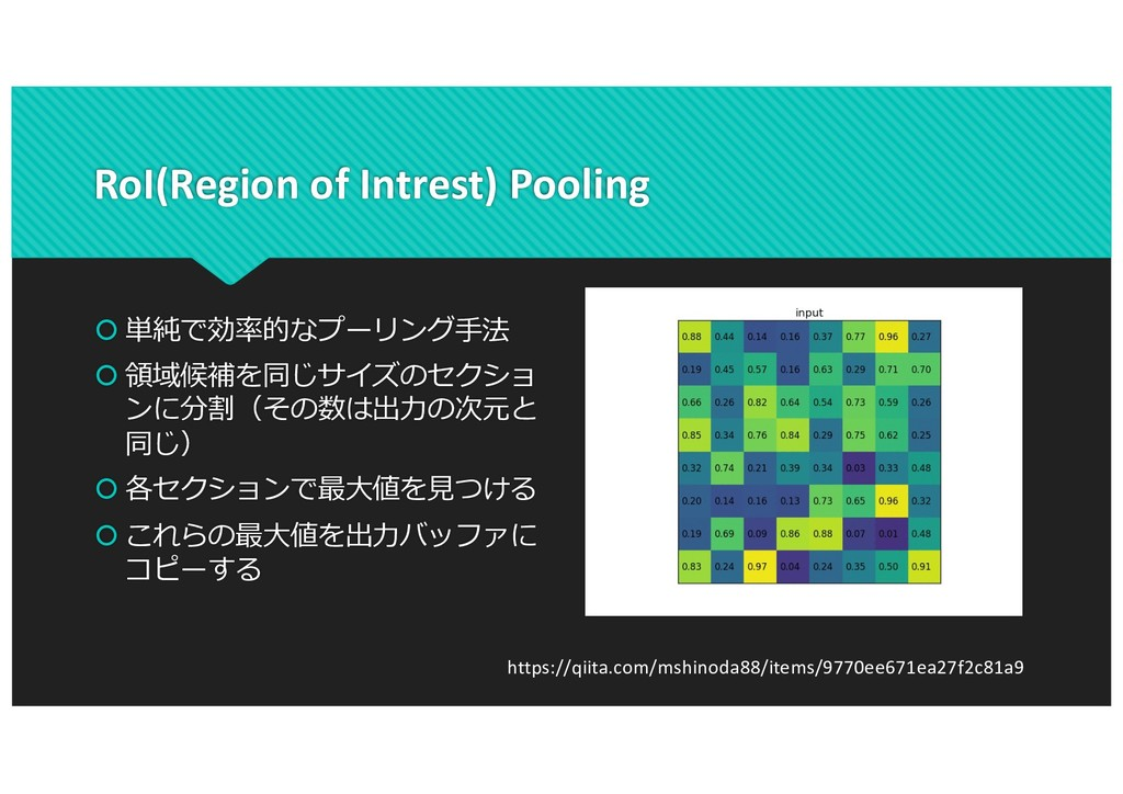 RoI(Region of Intrest) Pooling š 単純で効率的なプーリング⼿法...