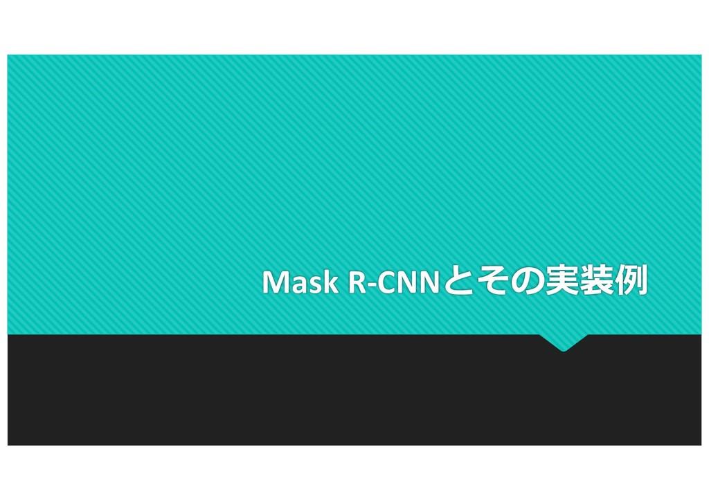 Mask R-CNNとその実装例