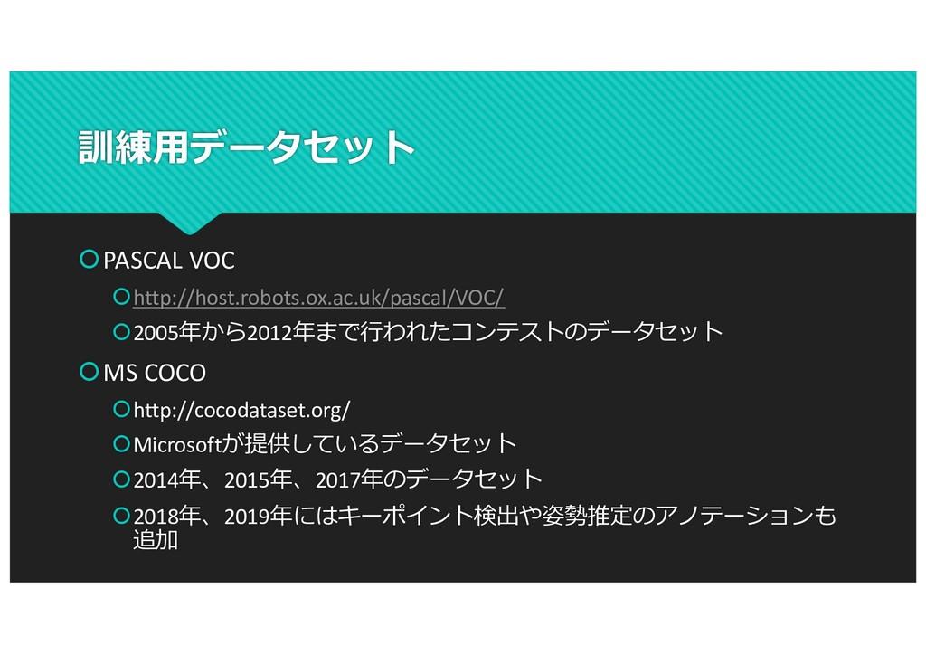 訓練⽤データセット šPASCAL VOC šhttp://host.robots.ox.ac...
