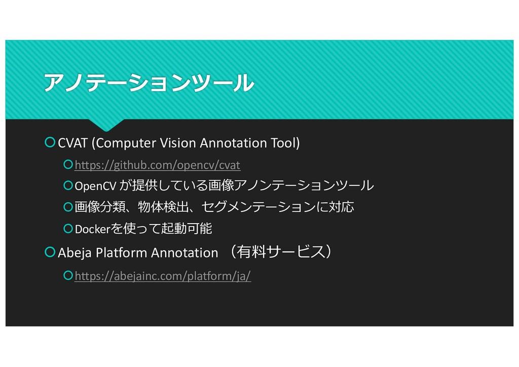 アノテーションツール šCVAT (Computer Vision Annotation To...