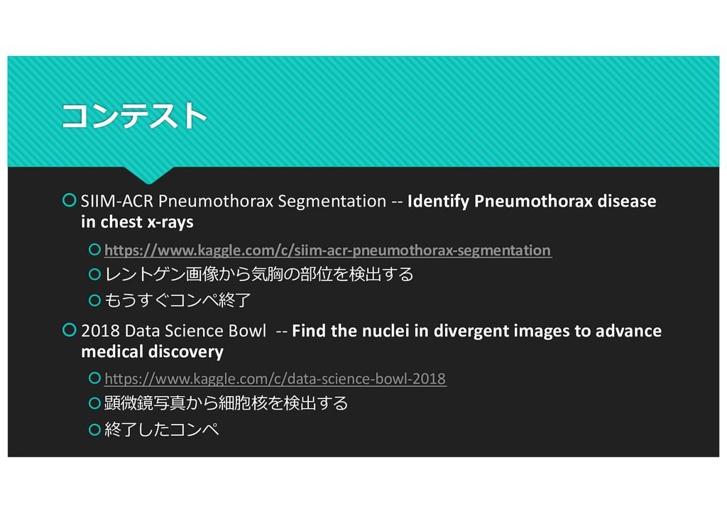 コンテスト š SIIM-ACR Pneumothorax Segmentation -- I...