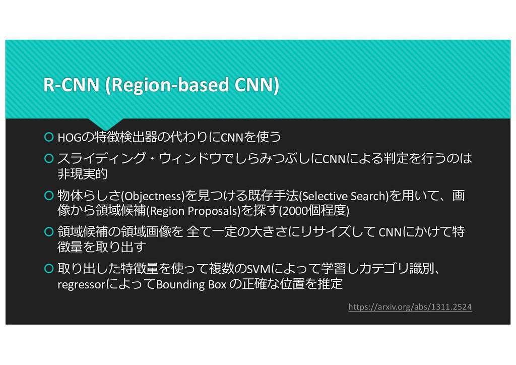R-CNN (Region-based CNN) š HOGの特徴検出器の代わりにCNNを使う...