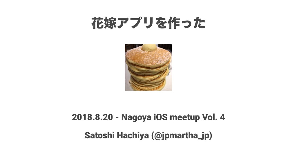 ՖՇΞϓϦΛ࡞ͬͨ 2018.8.20 - Nagoya iOS meetup Vol. 4 ...