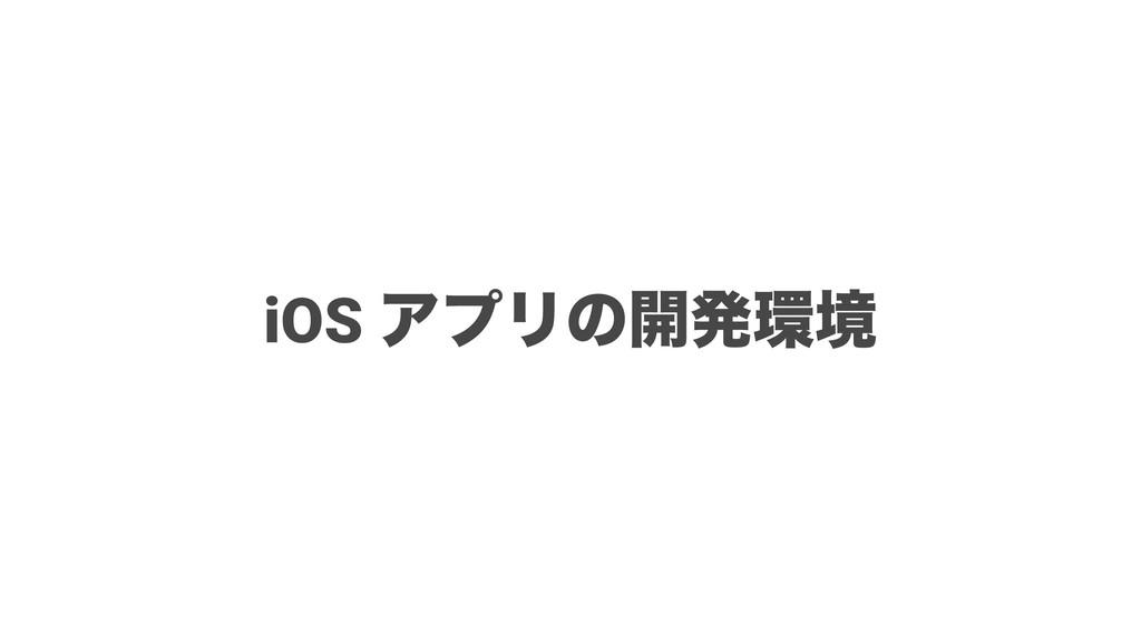 iOS ΞϓϦͷ։ൃڥ