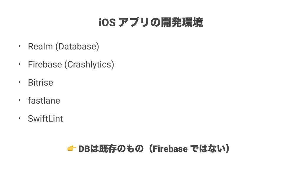 iOS ΞϓϦͷ։ൃڥ • Realm (Database) • Firebase (Cra...