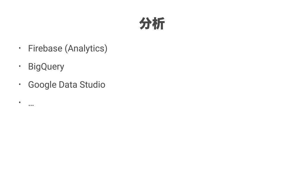 ੳ • Firebase (Analytics) • BigQuery • Google D...