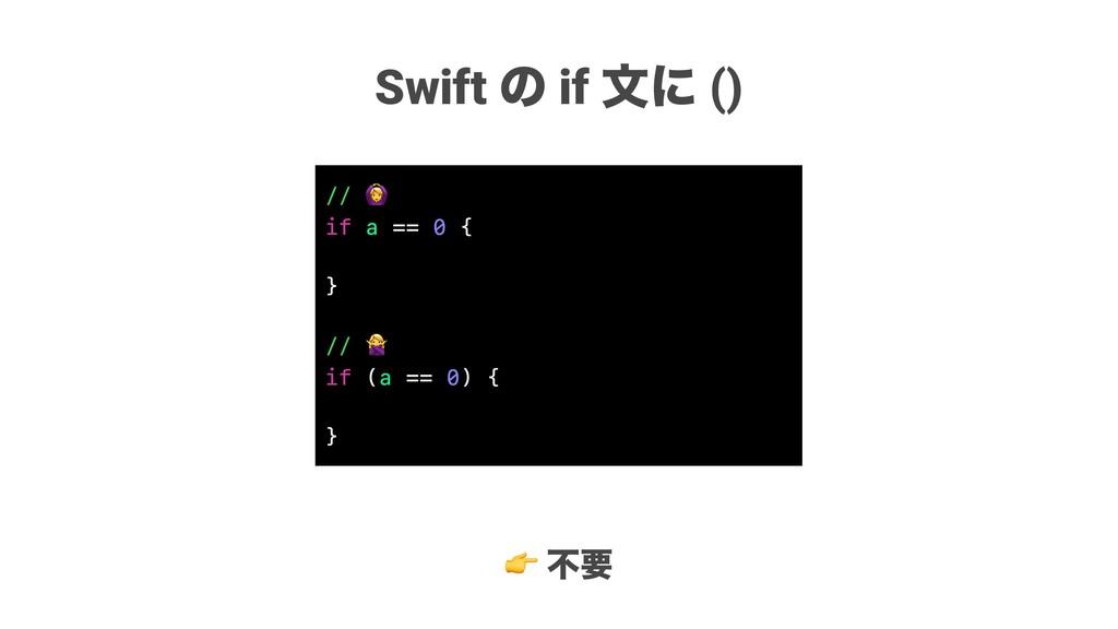 Swift ͷ if จʹ () ! ෆཁ