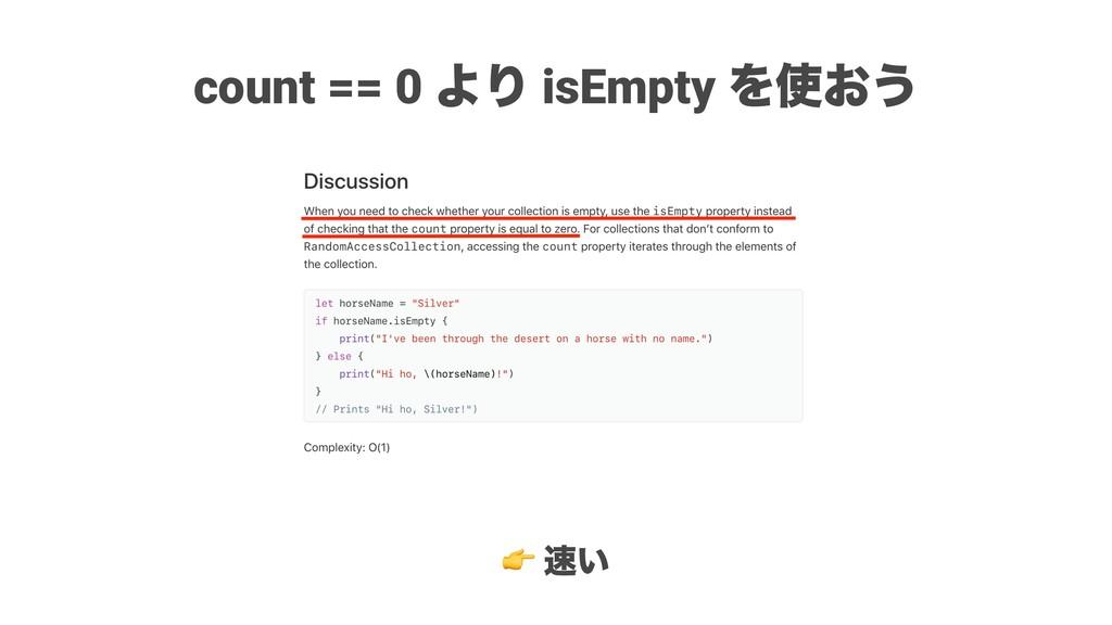 count == 0 ΑΓ isEmpty Λ͓͏ ! ͍