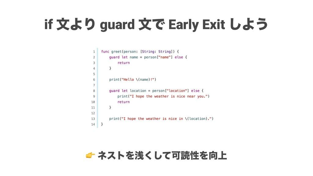 if จΑΓ guard จͰ Early Exit ͠Α͏ ! ωετΛઙͯ͘͠ՄಡੑΛ্