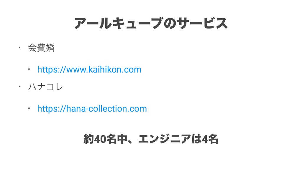 ΞʔϧΩϡʔϒͷαʔϏε • ձඅࠗ • https://www.kaihikon.com •...