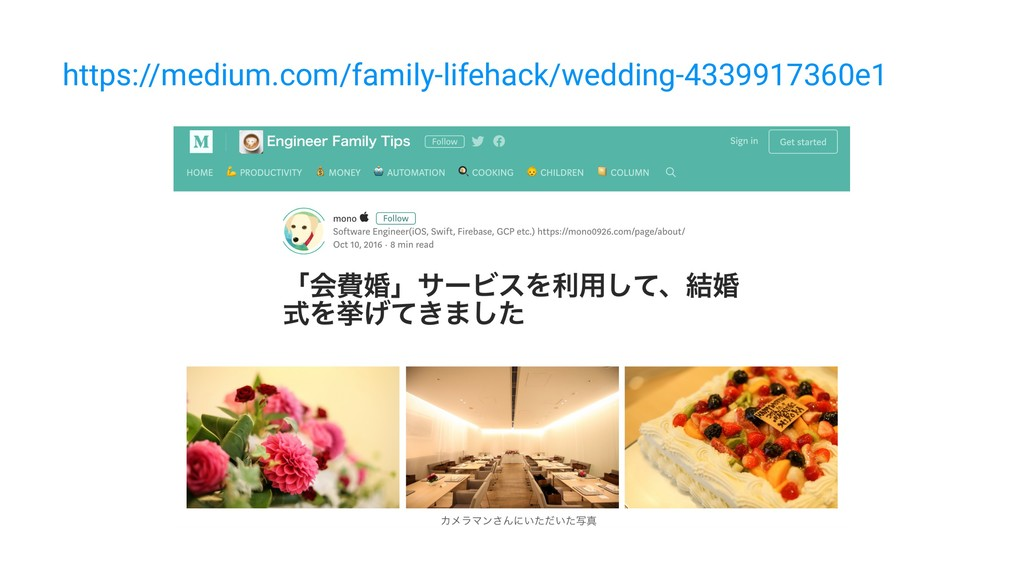 https://medium.com/family-lifehack/wedding-4339...