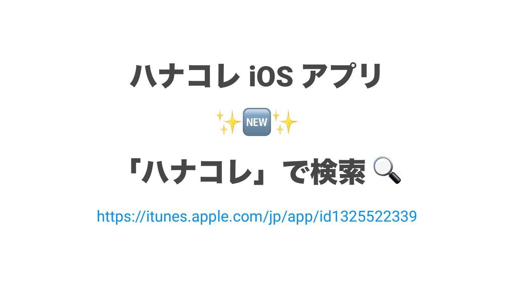 """ϋφίϨ iOS ΞϓϦ ✨""""✨ ʮϋφίϨʯͰݕࡧ https://itunes.apple..."""
