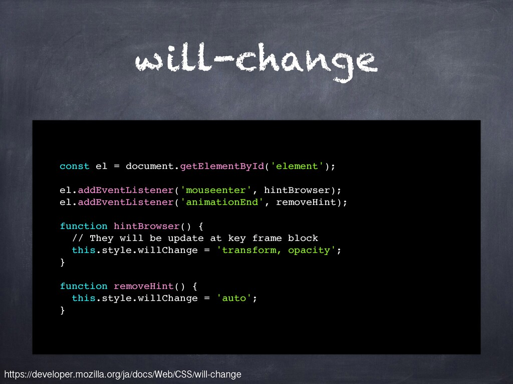will-change https://developer.mozilla.org/ja/do...