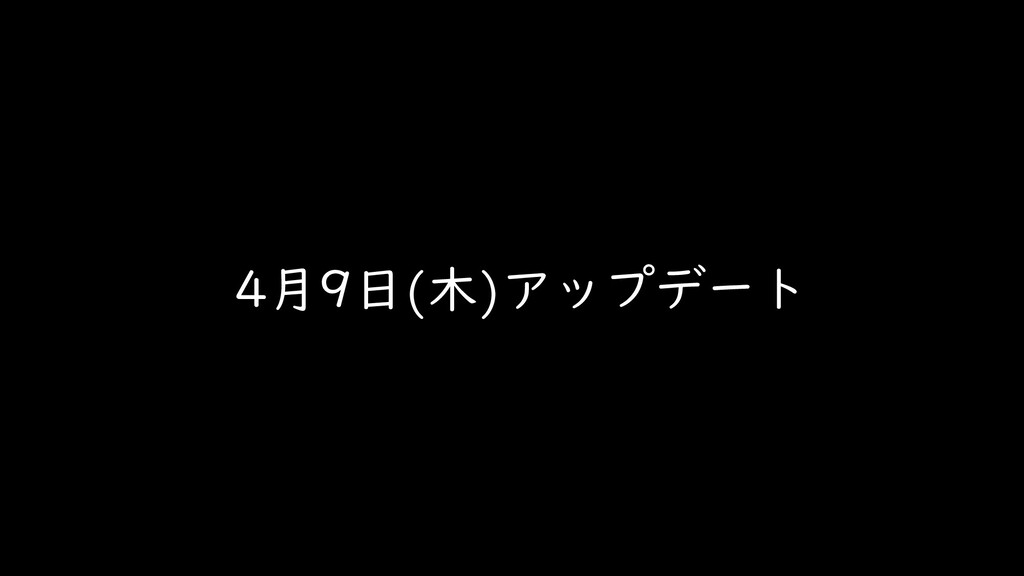 4月9日(木)アップデート