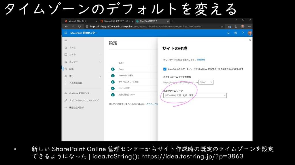 タイムゾーンのデフォルトを変える • 新しい SharePoint Online 管理センター...
