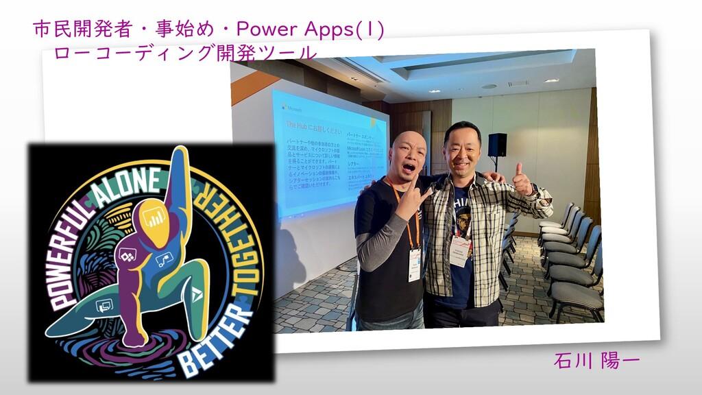 市民開発者・事始め・Power Apps(1) ローコーディング開発ツール 石川 陽一