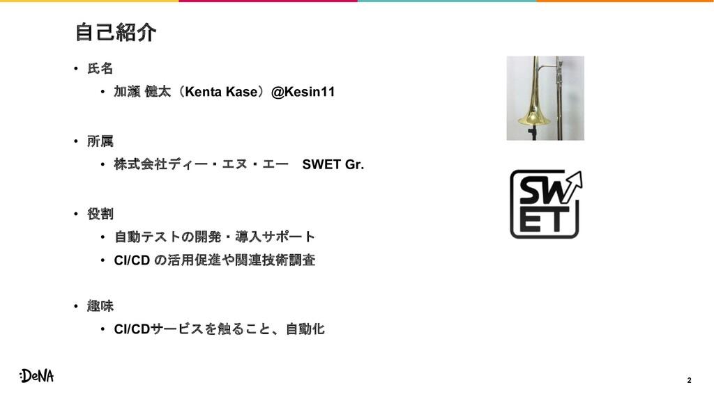 自己紹介 2 • 氏名 • 加瀬 健太(Kenta Kase)@Kesin11 • 所属 • ...
