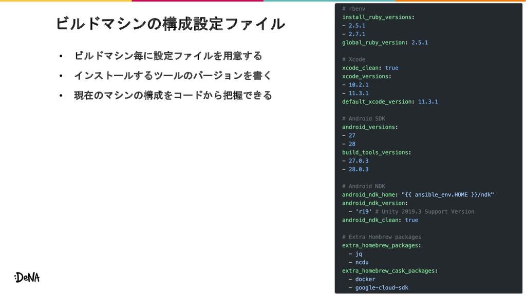 ビルドマシンの構成設定ファイル • ビルドマシン毎に設定ファイルを用意する • インストールす...