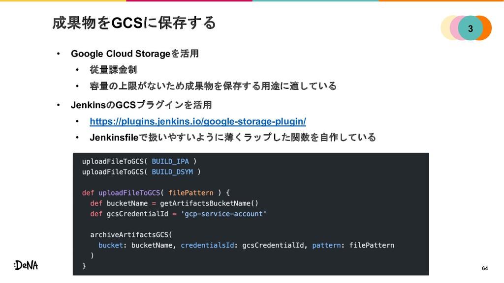 成果物をGCSに保存する • Google Cloud Storageを活用 • 従量課金制 ...