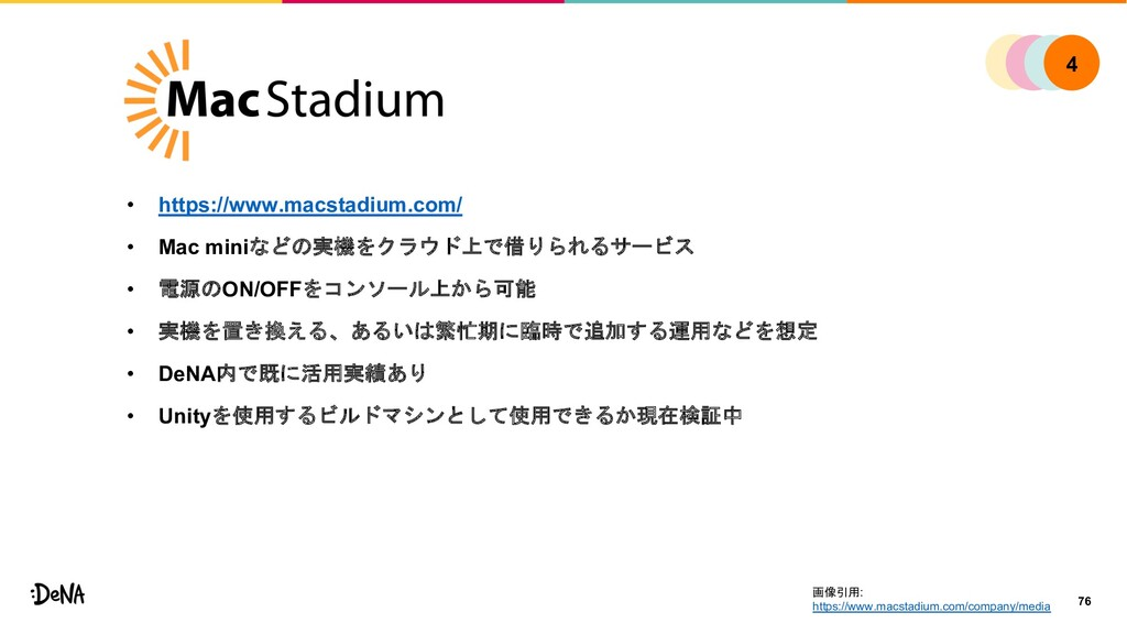 • https://www.macstadium.com/ • Mac miniなどの実機をク...