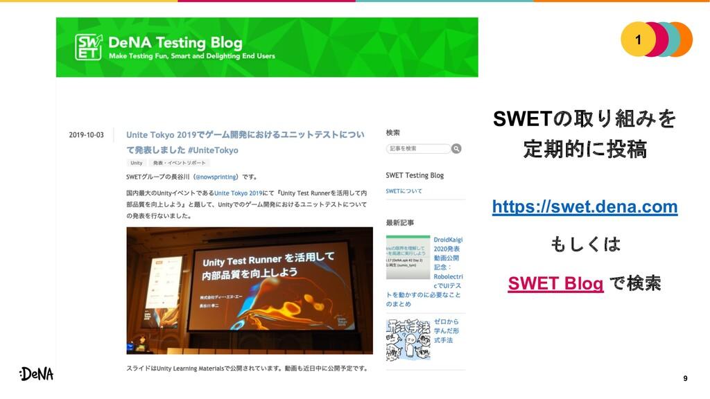 9 4 3 2 1 SWETの取り組みを 定期的に投稿 https://swet.dena.c...