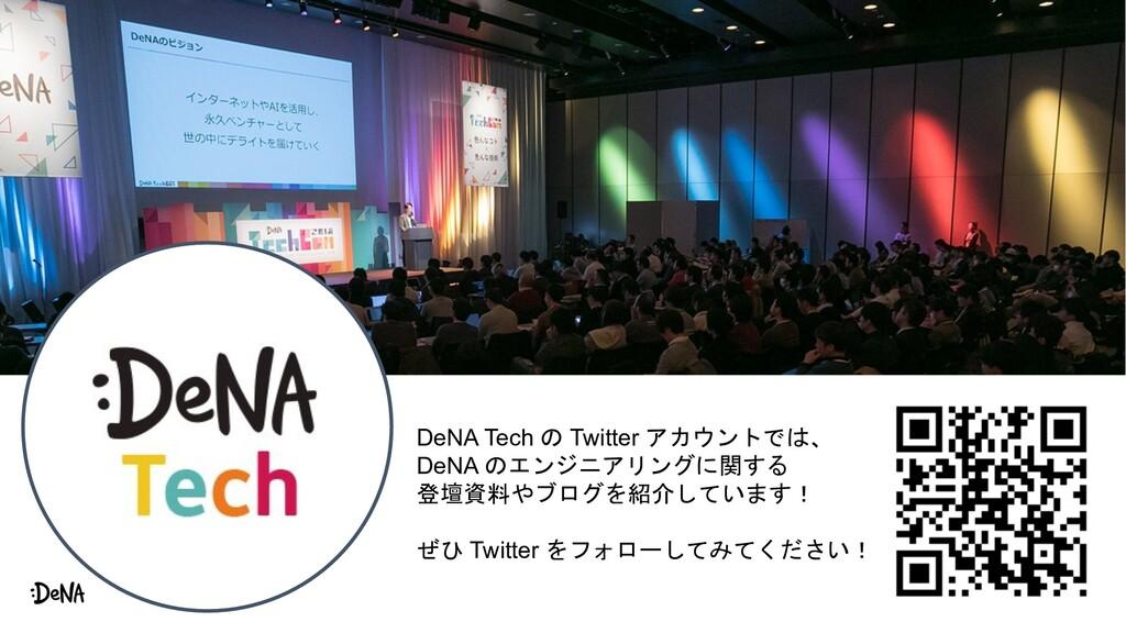82 DeNA Tech の Twitter アカウントでは、 DeNA のエンジニアリングに...