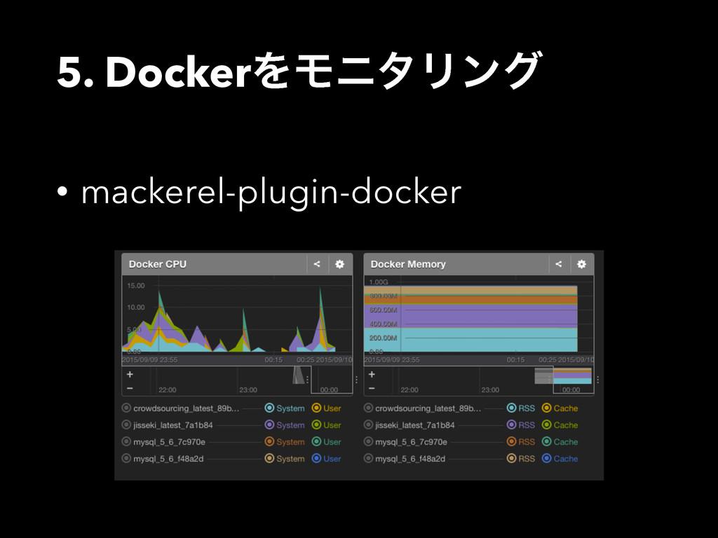 5. DockerΛϞχλϦϯά • mackerel-plugin-docker