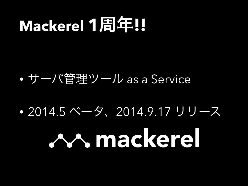 Mackerel 1प!! • αʔόཧπʔϧ as a Service • 2014.5...