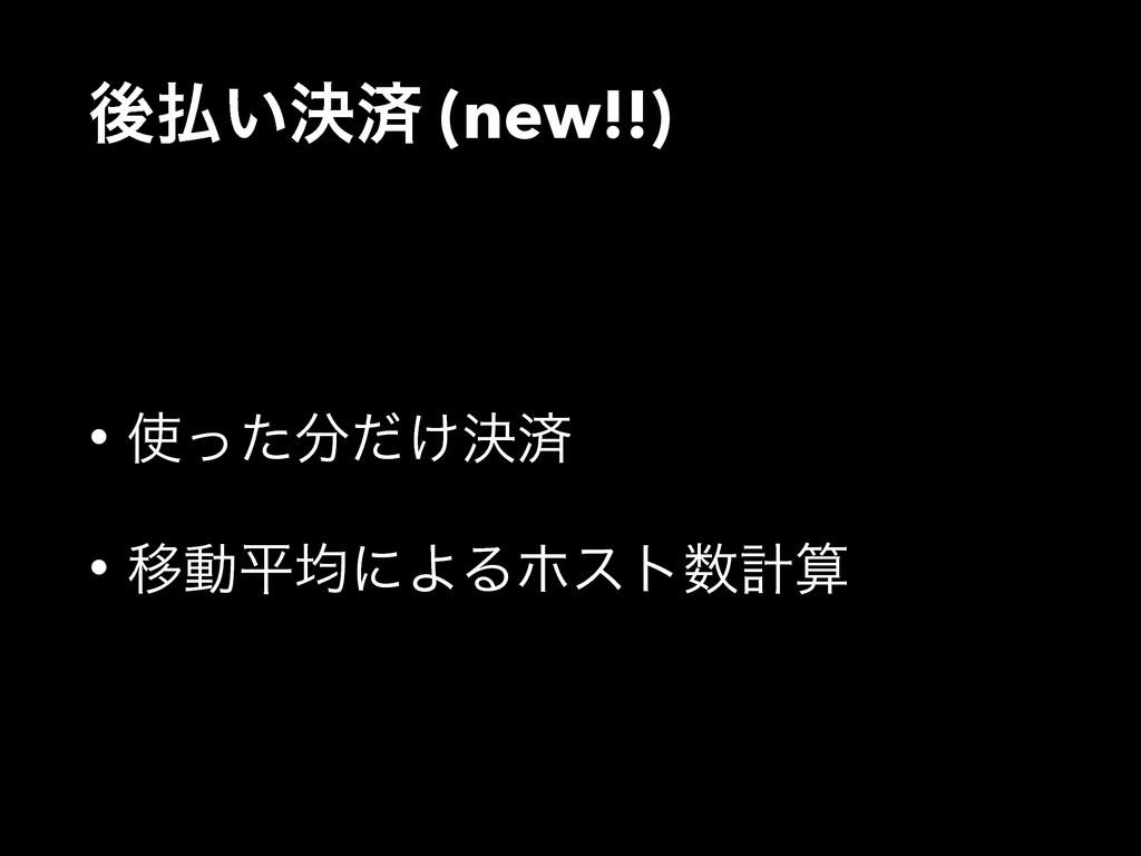 ޙ͍ܾࡁ (new!!) • ͚ܾͬͨͩࡁ • ҠಈฏۉʹΑΔϗετܭ