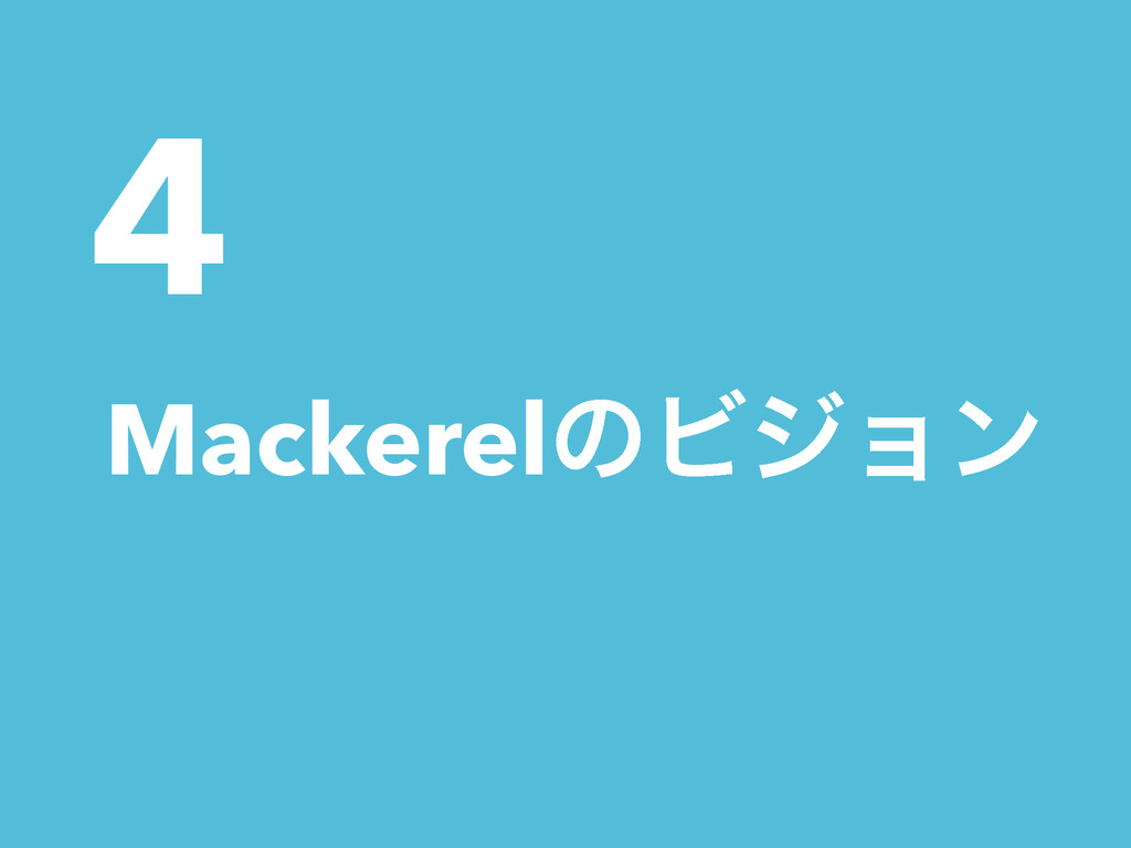 4 MackerelͷϏδϣϯ