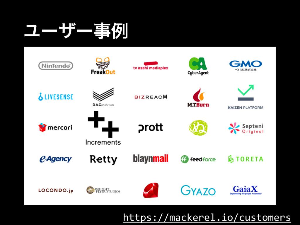 Ϣʔβʔྫ https://mackerel.io/customers
