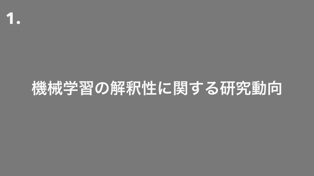 1. ػցֶशͷղऍੑʹؔ͢Δݚڀಈ