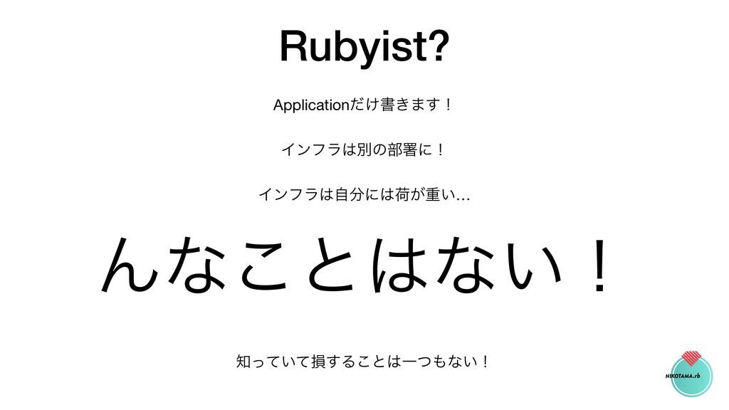 Rubyist? Application͚ͩॻ͖·͢ʂ  Πϯϑϥผͷ෦ॺʹʂ  Πϯϑϥ...