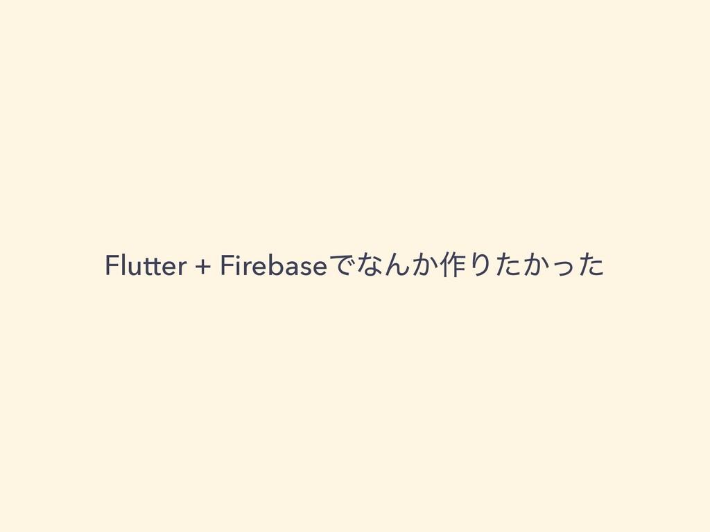 Flutter + FirebaseͰͳΜ͔࡞Γ͔ͨͬͨ