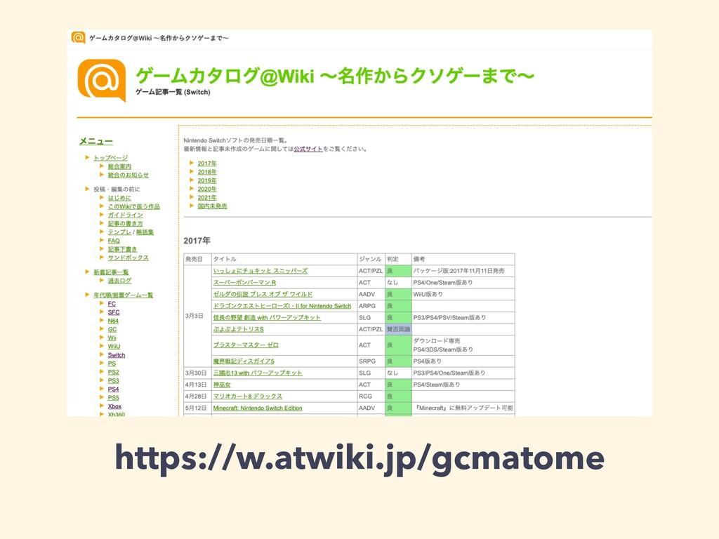 https://w.atwiki.jp/gcmatome
