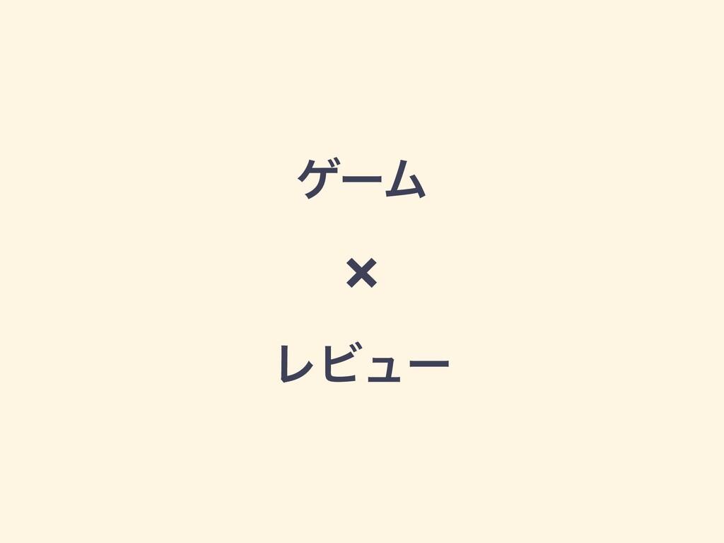 ήʔϜ × ϨϏϡʔ