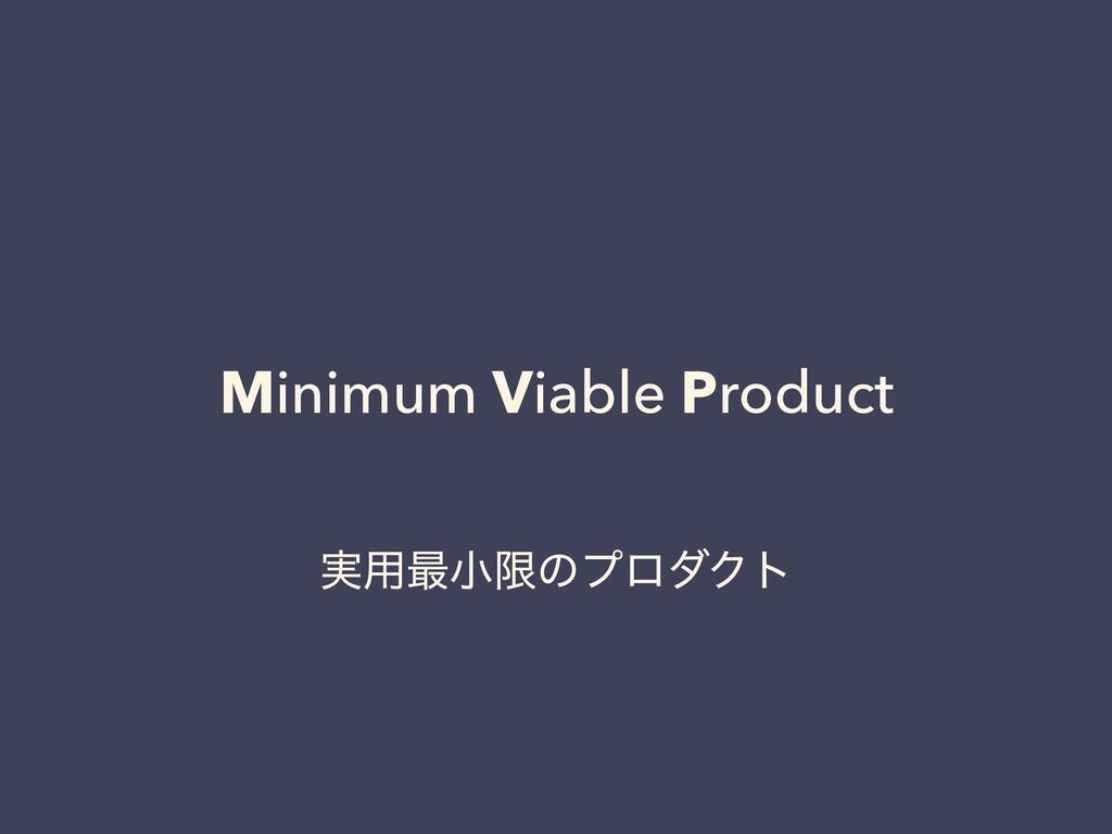 ࣮༻࠷খݶͷϓϩμΫτ Minimum Viable Product