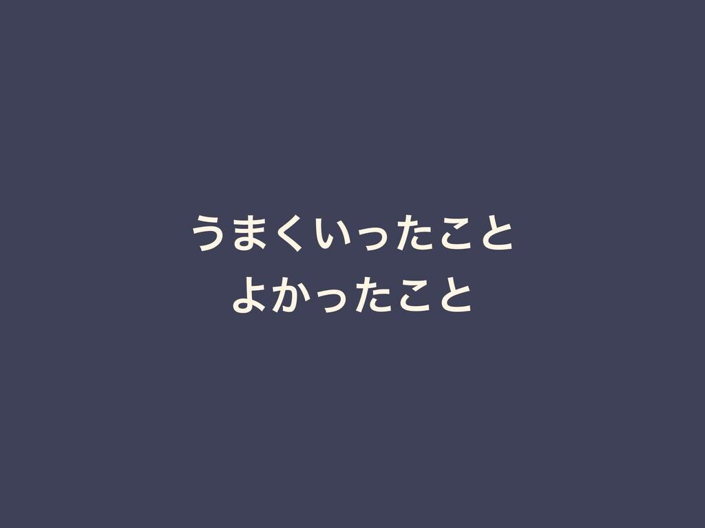 ͏·͍ͬͨ͘͜ͱ   Α͔ͬͨ͜ͱ