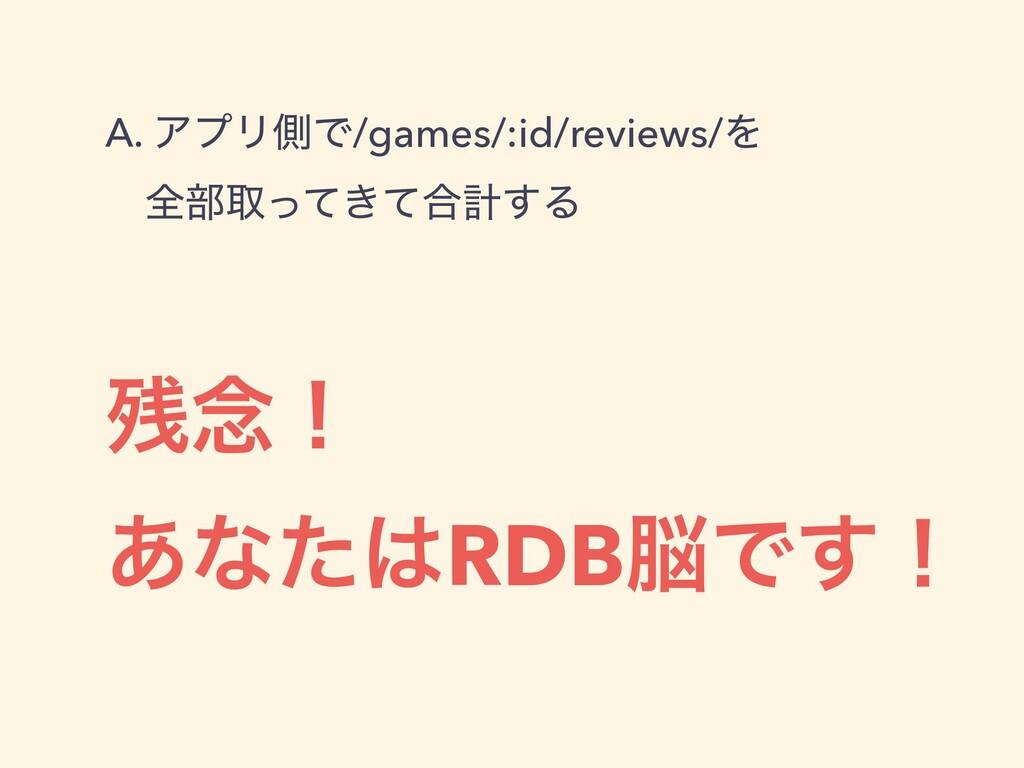 A. ΞϓϦଆͰ/games/:id/reviews/Λ   ɹશ෦औ͖ͬͯͯ߹ܭ͢Δ ೦ʂ...